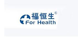 福恒生(FOR HEALTH)logo