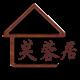 芙蓉居logo