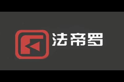 法帝罗logo