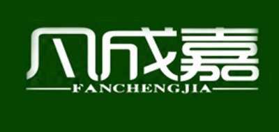 凡成嘉logo