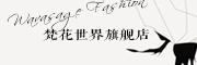 梵花饰界logo