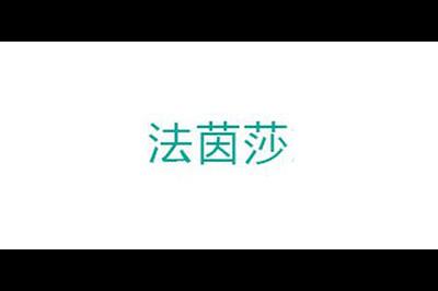 法茵莎logo