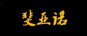斐亚诺logo