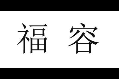 福容logo
