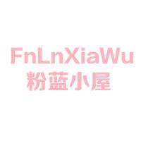 粉蓝小屋logo
