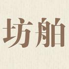 坊舶logo