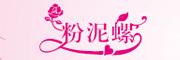 粉泥螺logo