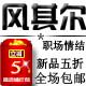 风其尔logo