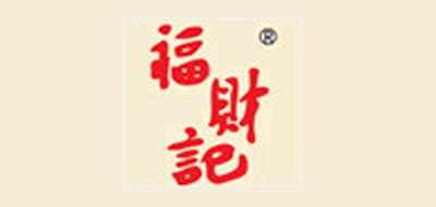 福财记logo