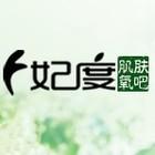 妃度logo