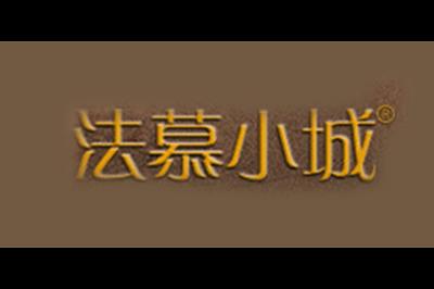 法慕小城logo