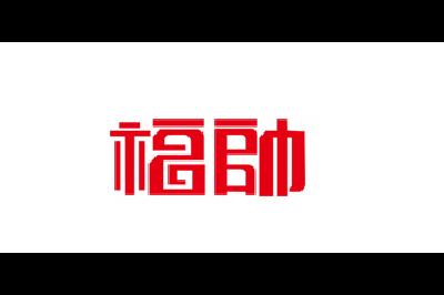 福帅logo