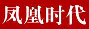 凤凰时代logo