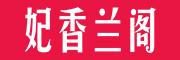 妃香兰阁logo