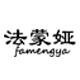 法蒙娅服饰logo