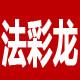 法彩龙logo