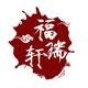 福瑞轩logo