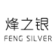 烽之银珠宝logo