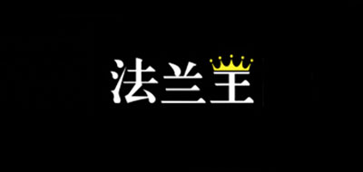 法兰王logo