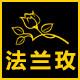法兰玫logo
