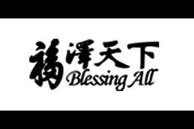 福泽天下logo