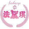 法黛琪logo