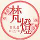 梵灯logo