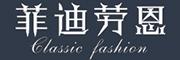 菲迪劳恩logo