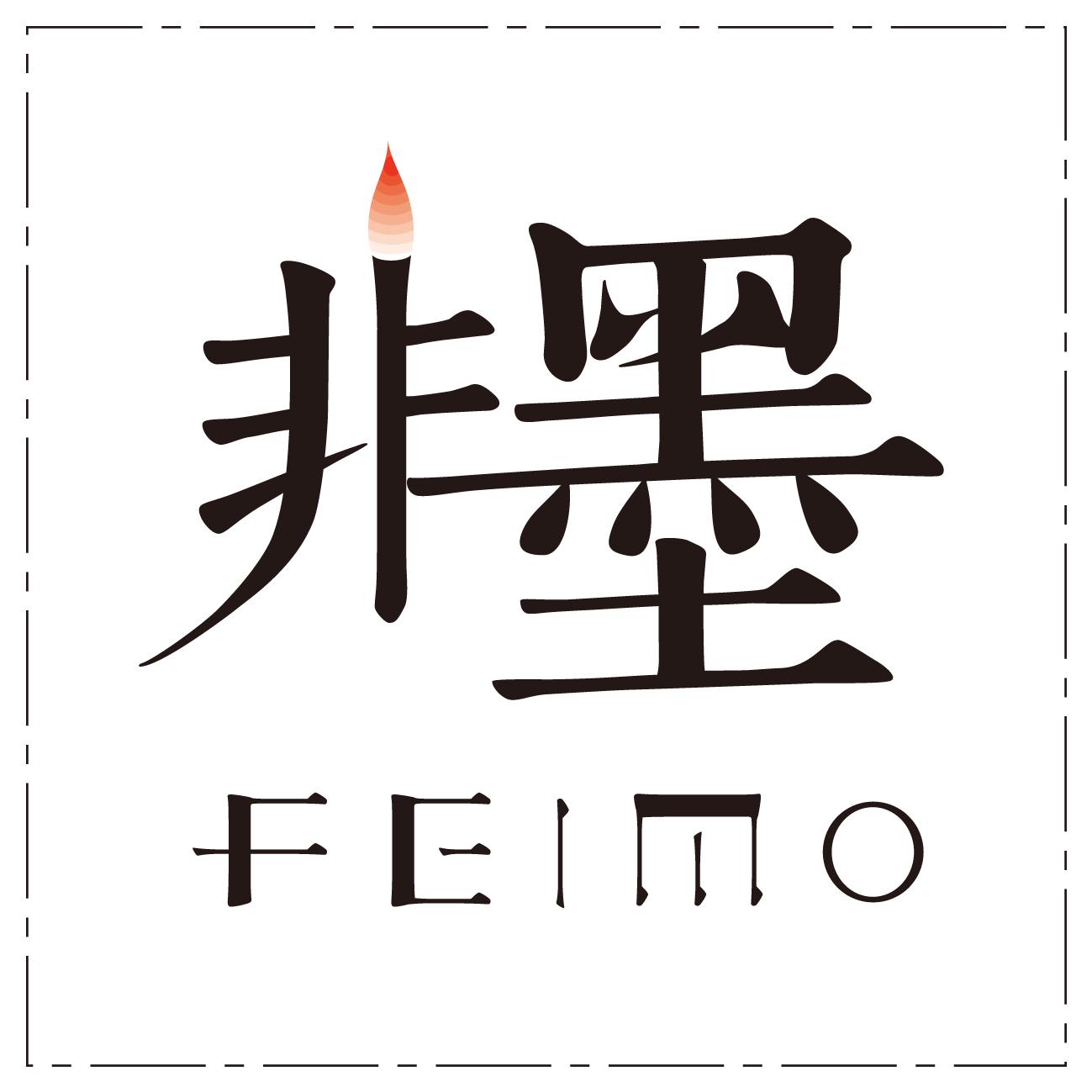 非墨logo