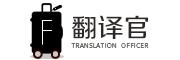 翻译官logo