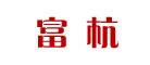 富杭logo