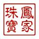 凤家logo