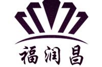 福润昌logo
