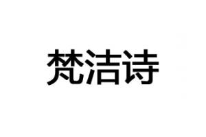 梵洁诗logo