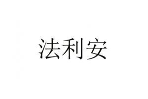 法利安logo