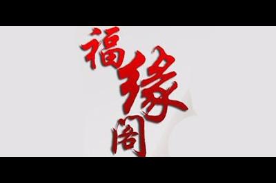 福缘阁logo
