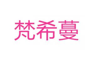 梵希蔓logo