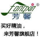 芳馨logo