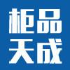 柜品天成logo