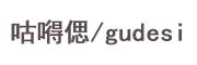 咕嘚偲logo