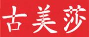 古美莎logo