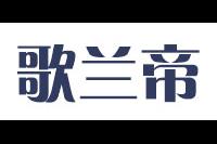 歌兰帝logo
