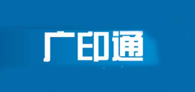 广印通logo