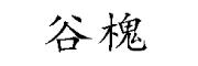 谷槐logo