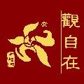 观自在茶业logo
