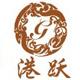 港跃logo