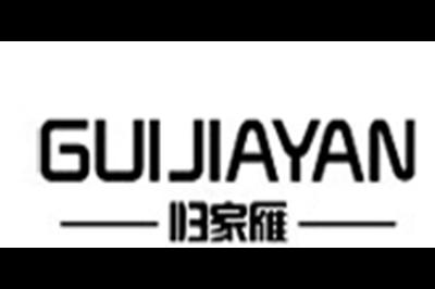 归家雁logo