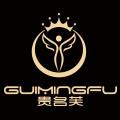 贵名芙logo
