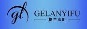 格兰衣府logo