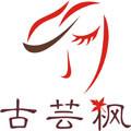 古芸枫logo